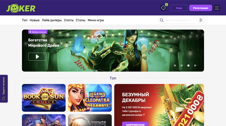 Джокер Казино В Украине Официальный Сайт Joker Win